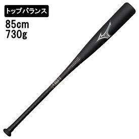 ミズノ 限定カラー 軟式用FRP製 ビヨンドマックスレガシー 1CJBR16085 野球 バット 85cm MIZUNO