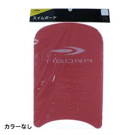 【10/20】買えば買うほど★最大10%OFFクーポン ティゴラ (TR-3S4505SD RD) 水泳 練習器具 TIGORA