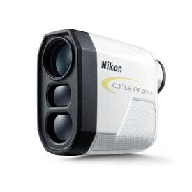 【10/23〜25】買えば買うほど★ 最大10%OFFクーポン レーザー距離計 ニコン クールショット COOLSHOT 20iG2 (G607) 高低差対応 ニコン最小軽量ボディー ゴルフ レーザー 距離測定器 Nikon