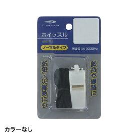 ティゴラ (TR-8FE0178) ホイッスル 審判用 笛 TIGORA