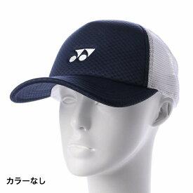 ヨネックス キャップ メッシュキャップ テニス (40007) YONEX 熱中症