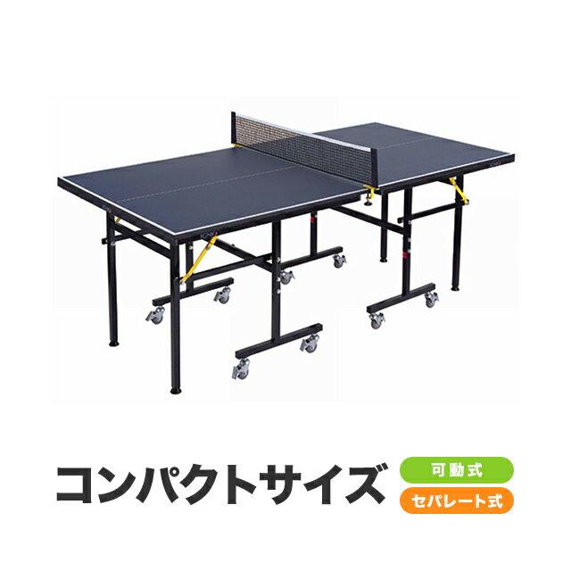 イグニオ(IGNIO) 〔特選品〕 卓球台 コンパクトサイズ 卓球台(移動キャスター付) IG-2PG0046〔代引可能〕 カラー:ネイビー