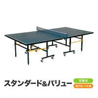 卓球台 国際規格サイズ セパレート...