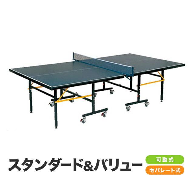 卓球台 国際規格サイズ セパレート式 スタンダード&バリュー (移動キャスター付)〔代引可能〕(NBL16)