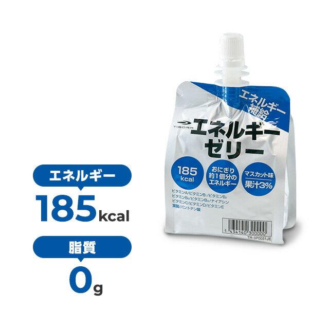 スポーツゼリー マスカット味 エネルギーゼリー ティゴラ (TIGORA) (TR-3P0031JE) 熱中症 暑さ対策