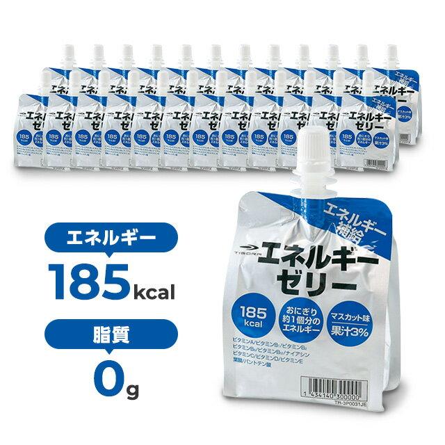 ティゴラ スポーツゼリー エネルギーゼリー マスカット味 (1箱/24個入)(TR-3P0031JE) TIGORA