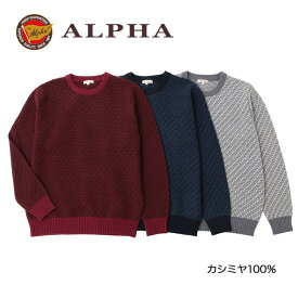 《送料無料》カシミヤセーター■1897年創業アルファー【ALPHA】カシミヤ100%メンズ・クルーネックセーター