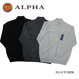《送料無料》カシミヤセーター★1897年創業【ALPHA】カシミヤ100%メンズ・ハイネックセーター