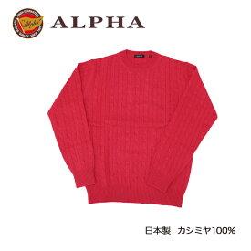 《送料無料》カシミヤセーター★1897年創業【ALPHA】日本製カシミヤ100%メンズ・ケーブル編みクルーネックセーター