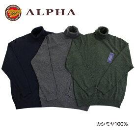 《送料無料》カシミヤセーター★1897年創業【ALPHA】カシミヤ100%メンズ・タートルネックセーター