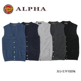 《送料無料》1897年創業【ALPHA】カシミヤ100%メンズ・ボタンベスト カシミヤニット