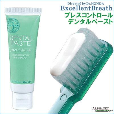 エクセレントブレス ブレスコントロール 薬用デンタルペースト 口臭予防 歯肉炎・歯周病の予防に