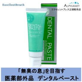 【公式】口臭予防 エクセレントブレス ブレスコントロール 薬用デンタルペースト 歯磨き粉 歯肉炎・歯周病の予防に
