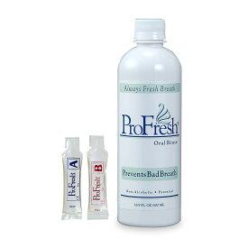 【公式】正規輸入品 プロフレッシュ オーラルリンス 500ml マウスウォッシュ 洗口液 口臭予防 ProFresh ClO2