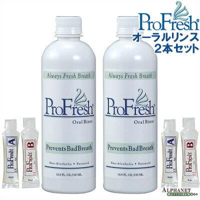 プロフレッシュ オーラルリンス2本セット 長時間口臭予防 PROFRESH 酸素の力で長時間 口臭 予防 30秒間すすいだ後ブラッシング