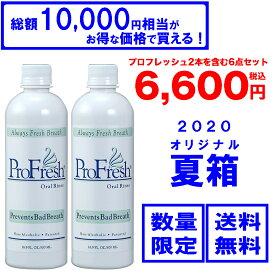 【公式】口臭予防 マウスウォッシュ プロフレッシュ夏箱 6000 数量限定 送料無料 福袋