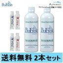 【公式】口臭予防 プロフレッシュュ オーラルリンス2本セット 500ml マウスウォッシュ 洗口液 口臭予防 ProFresh ClO2
