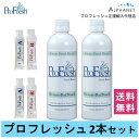 【公式】口臭予防 プロフレッシュ オーラルリンス2本セット 500ml マウスウォッシュ 洗口液 口臭予防 ProFresh ClO2