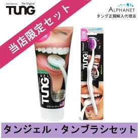 【公式】タング タンジェル&タンブラシセット 舌ブラシ 舌専用クリーニングジェル 口臭予防 舌苔 正規輸入品