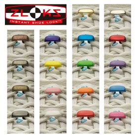 正規輸入品 ZLOKZ ジロックス シューズアクセサリー くつひも シューレース 靴紐をほどかず簡単着脱可能!!