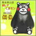 熊本県公認『くまモンミニ銅像』