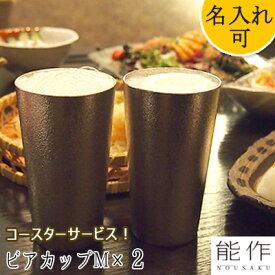 【ポイント11倍】【在庫あり】能作-NOUSAKU-ブランド「ビアカップ-M ペア 2個セット」約200ml コースターサービス中!