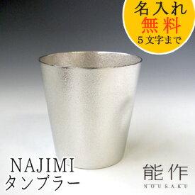 【名入れ無料】能作-NOUSAKU-ブランド「NAJIMIタンブラー」約350ml