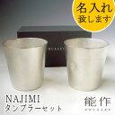 【ポイント11倍】能作-NOUSAKU-ブランド「NAJIMIタンブラー ペア 2個セット」約350ml