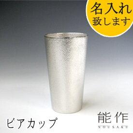 【ポイント8倍】【在庫あり】能作-NOUSAKU-ブランド「ビアカップ-M」約200ml