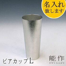 【ポイント11倍】【在庫あり】能作-NOUSAKU-ブランド「ビアカップ-L」約380ml