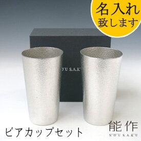 【ポイント11倍】【在庫あり】能作-NOUSAKU-ブランド「ビアカップ-M ペア 2個セット」約200ml