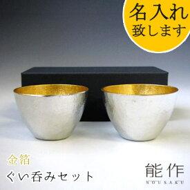 【ポイント11倍】 【在庫あり】能作-NOUSAKU-ブランド「ぐい呑み 金箔2個セット」約60ml