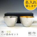 【ポイント11倍】能作-NOUSAKU-ブランド「ぐい呑み 錫・金箔セット」約60ml NSst-1