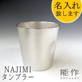 【ポイント11倍】【在庫あり】能作-NOUSAKU-ブランド「NAJIMIタンブラー」約350ml