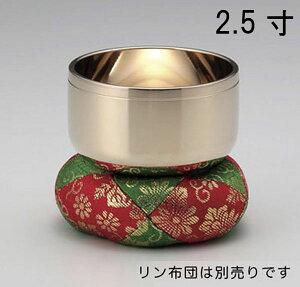 神仏具/お輪 お鈴 おりん「砂張りん 2.5寸」砂張製 81-05