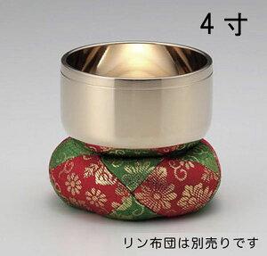 神仏具/お輪 お鈴 おりん「砂張りん 4寸」砂張製 81-08