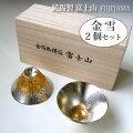 錫製ぐい呑み「富士山・FUJIYAMA」金雪2個ペアセット[本錫100%桐箱入]ぐい呑お猪口おちょこ酒器