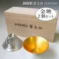 錫製ぐい呑み「富士山・FUJIYAMA」金映2個ペアセット[本錫100%桐箱入]ぐい呑お猪口おちょこ酒器