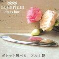 シュホーンミニ(ポケット靴べら)aquariumdressline[アクアリウムドレスライン]