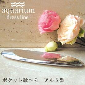 おしゃれなポケット靴べら「シュホーン ミニ」aquarium dress line[アクアリウム ドレスライン]