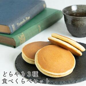 どらやき3種食べくらべセット 敬老の日 ギフト プレゼント ありがとう 敬老 感謝 スイーツ お菓子 贈呈用
