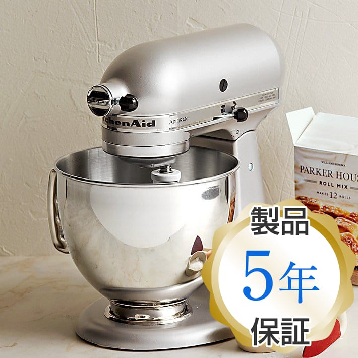Kitchen Aid Stands Mixer Artisan 4.8L Silver Metal KitchenAid Artisan  5 Quart Stand Mixers KSM150PSSM Silver Metallic
