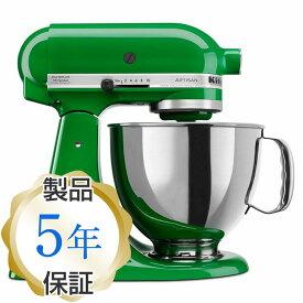 キッチンエイド スタンドミキサー アルチザン 4.8L キャノピーグリーン KitchenAid Artisan 5-Quart Stand Mixers KSM150PSCG Canopy Green 【日本語説明書付】 家電