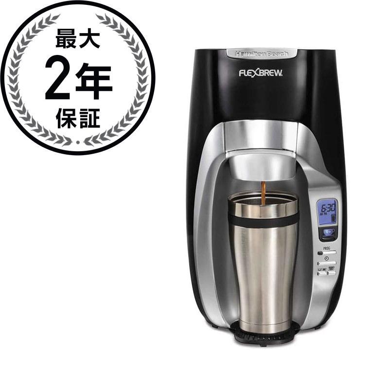 フレックスブリュー シングルサーブコーヒーメーカーFlexBrew Programmable Single-Serve Coffee Maker (49996) 家電