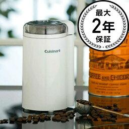 鋸kuijinatokohigurainda(碾磨機)白Cuisinart Coffee Grinder-White DCG-20N豆,電動咖啡碾磨機螺旋槳式