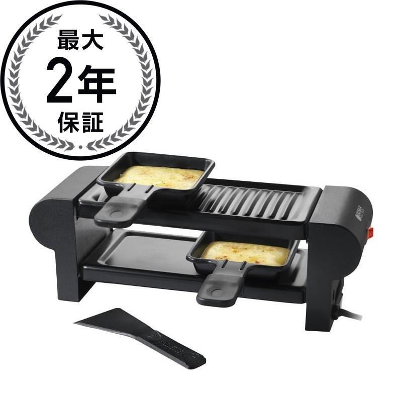 ボスカ ミニラクレットグリル ラクレットオーブン スイス 2人用Boska Mini Raclette 851110チーズフォンデュ ホットプレート チーズ料理 フランス【ホワイトデー】 家電
