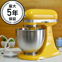 キッチンエイド スタンドミキサー ミニ 3.3L KitchenAid KSM3311X Artisan Mini Series Tilt-Head Stand Mixer【日本…