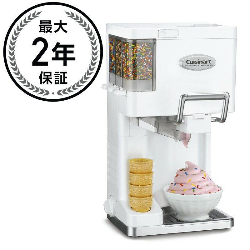 クイジナート ソフトクリームメーカー アイスクリームCuisinart Ice-45 Mix It In Soft Serve Ice Cream Maker 【日本語説明書付】