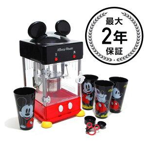 ディズニー ミッキーマウス ケトルスタイル ポップコーンメーカー Disney Mickey Kettle Style Popcorn Popper DCM-250 家電