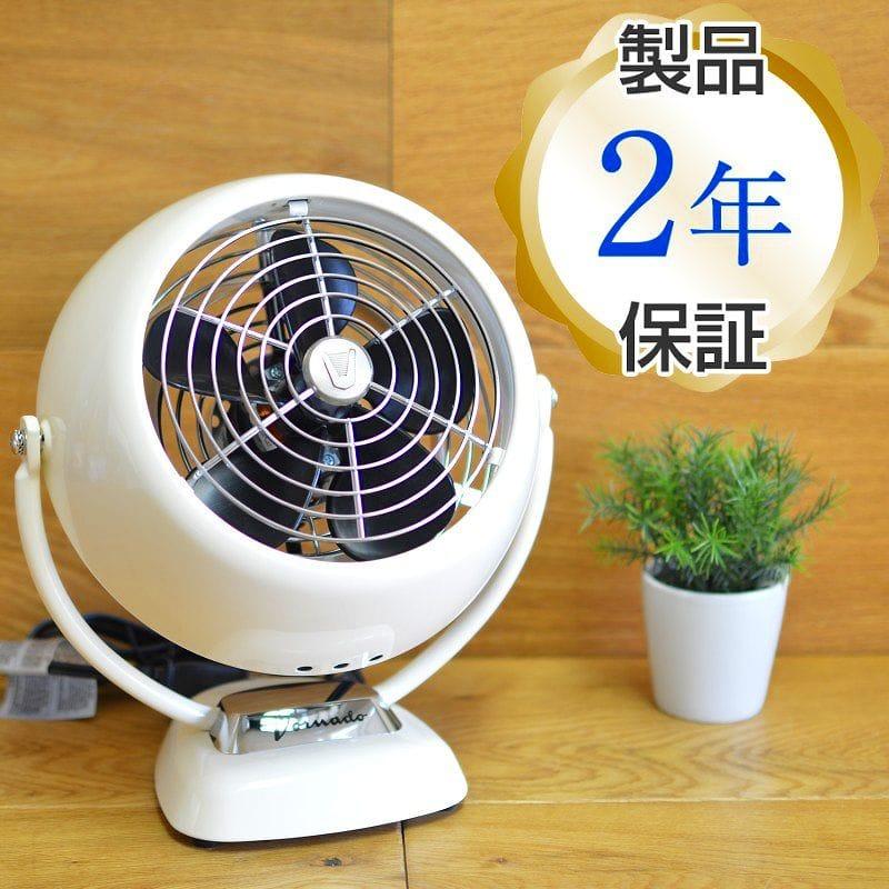 ボルネード サーキュレーター 首振り不要 扇風機 Vornado VFAN Jr. Vintage Air Circulator 家電